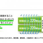 W04向けソフトウェア更新、上り高速化の「UDC」、「256QAM」による下り高速化関連のメモ