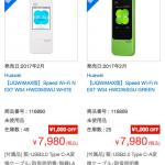 イオシス、WiMAX 2+対応のモバイルWi-Fiルータ「W04」未使用品を7,980円で販売中