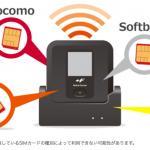 NTT-X Store、SIMフリーモバイルWi-Fiルータ「FS030W」の箱汚れ品を9,980円で販売中