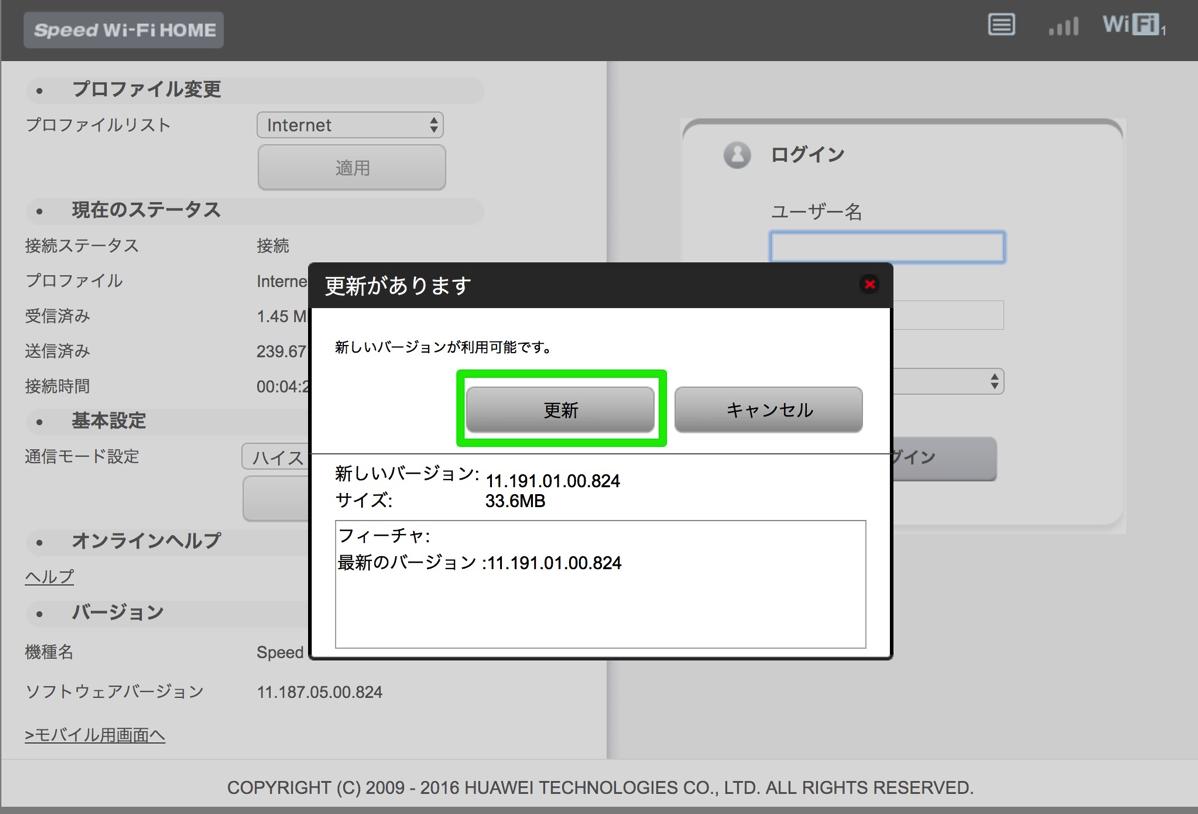 L01のファームウェアアップデート方法