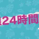 ピーチ、沖縄発着便を対象に24時間限定セール!5月23日(火)0時より開催