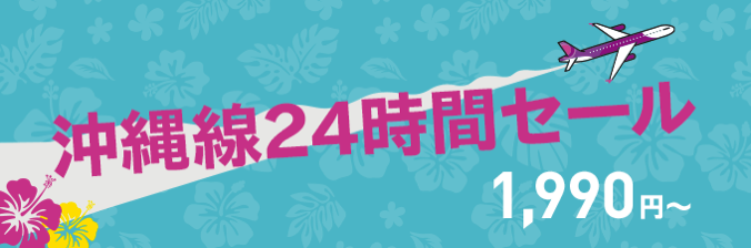 ピーチ:沖縄線24時間セール!福岡〜沖縄 1,990円、大阪〜沖縄 3,490円など