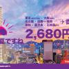 香港エクスプレス:6月〜8月の香港行き航空券が片道2,680円!3日間限定セール開催