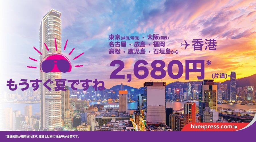 香港エクスプレス:日本-香港が片道2,680円のセール!