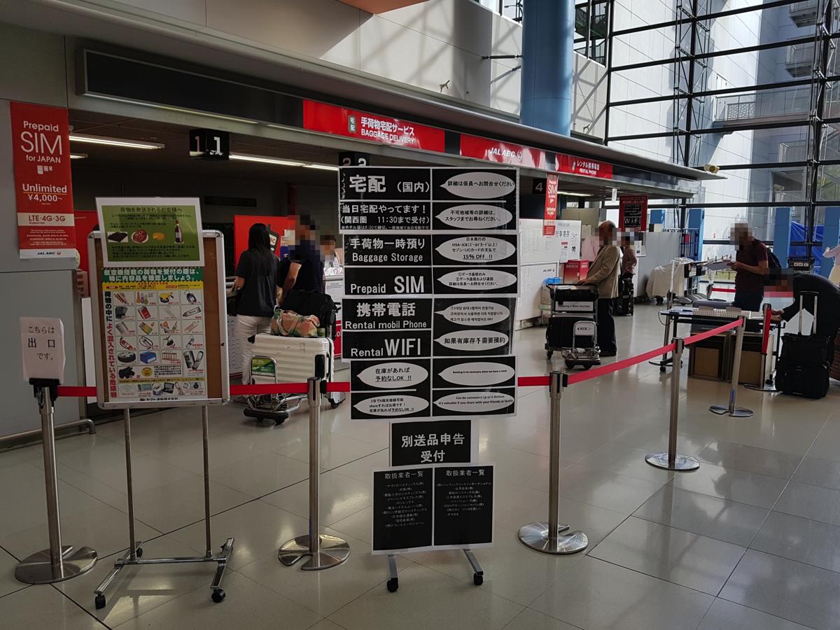 関西国際空港 第1ターミナル 1F:JAL ABC カウンター