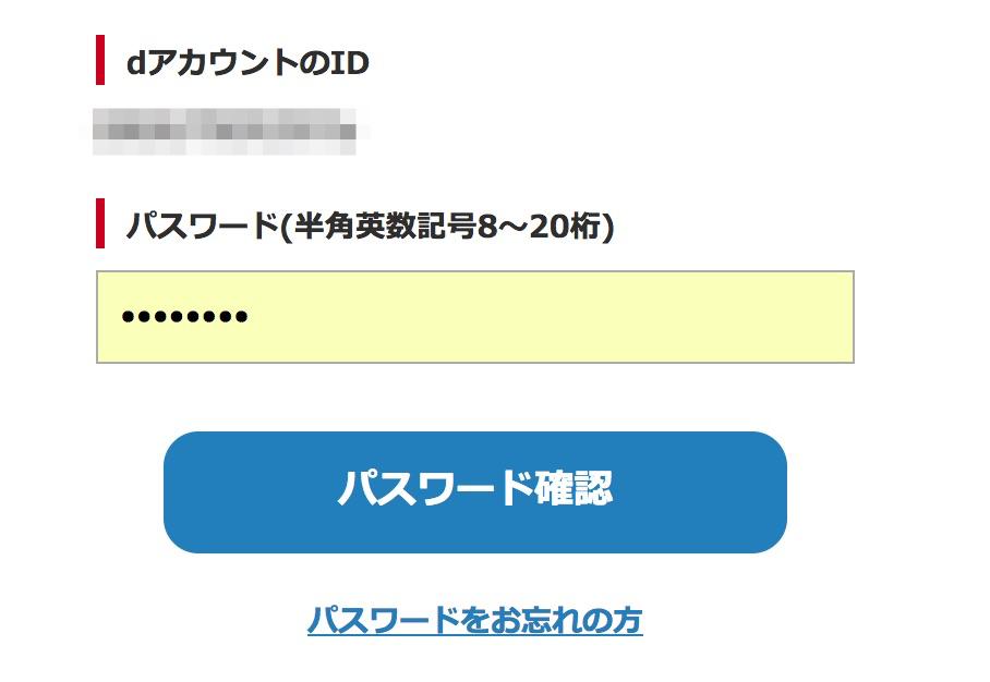 dアカウントにログインする