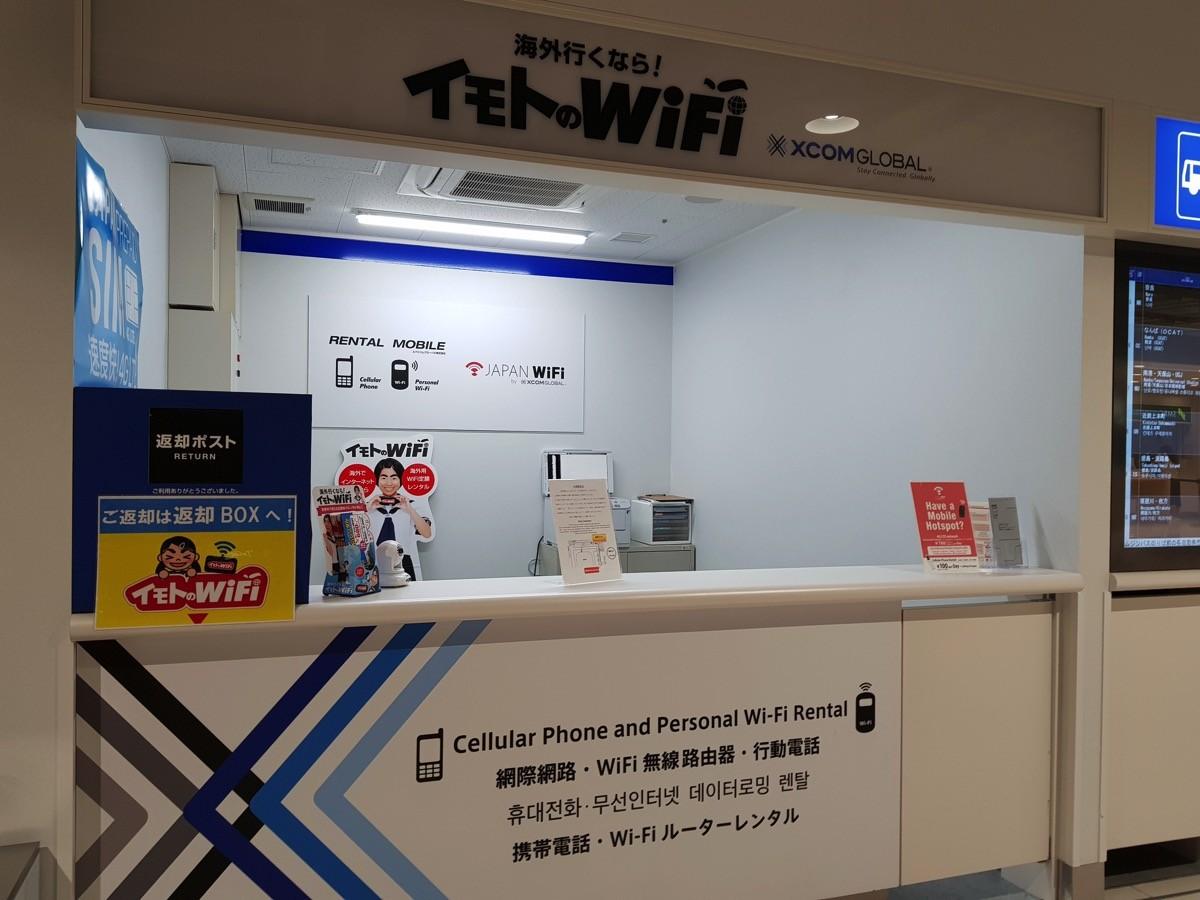 関西国際空港:第2ターミナル(国際線)イモトのWiFi(エクスコムグローバル)