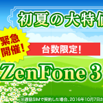楽天モバイル、ZenFone 3が台数限定で19,900円!ZenFone 3 Laserは700台限定で13,900円に