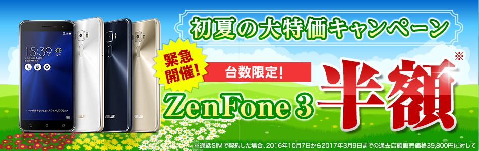 楽天モバイル:ZenFone3が半額、ZenFone 3 Laserが13,900円のセール!
