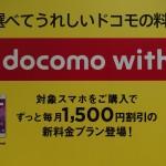 iPhone 6sが「docomo with」対象機種に、本体価格39,600円で永年月額1,500円割引