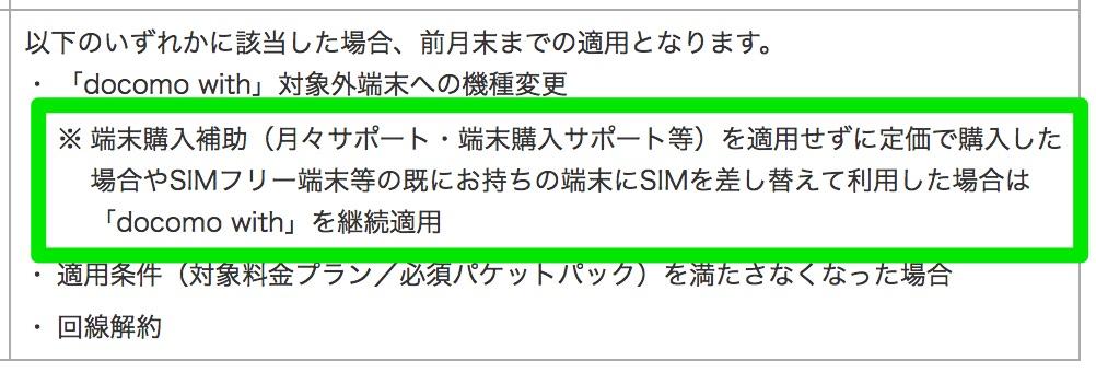 「docomo with」割引はSIMフリー端末でも適用される
