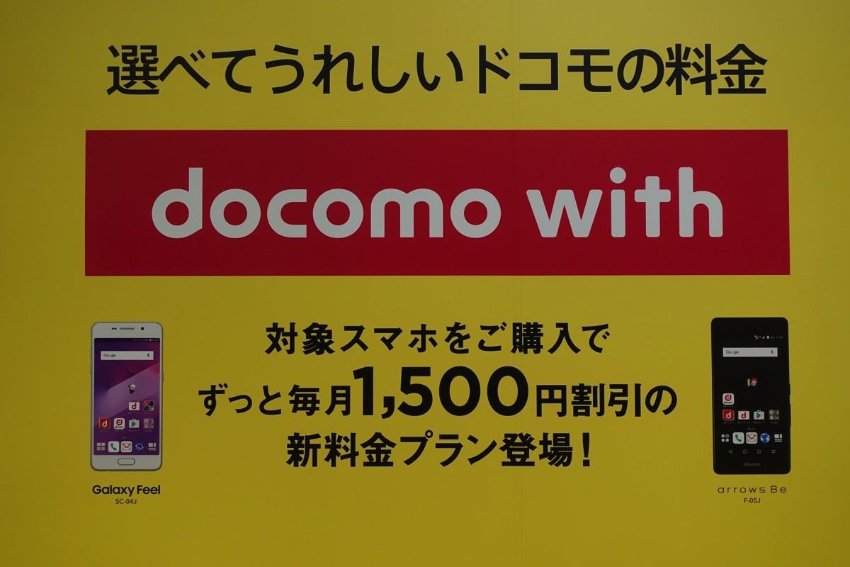 対象端末の購入で月額料金が1,500円割引「docomo with」