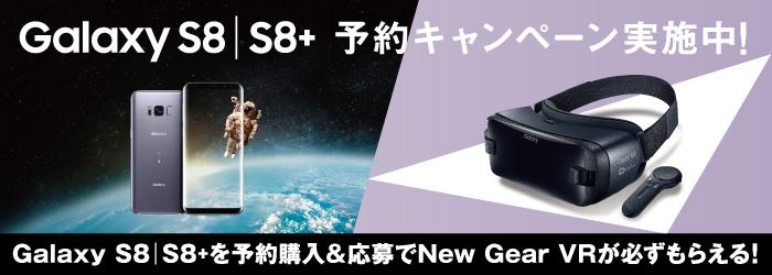 ドコモ:Galaxy S8 | S8+ 予約キャンペーン
