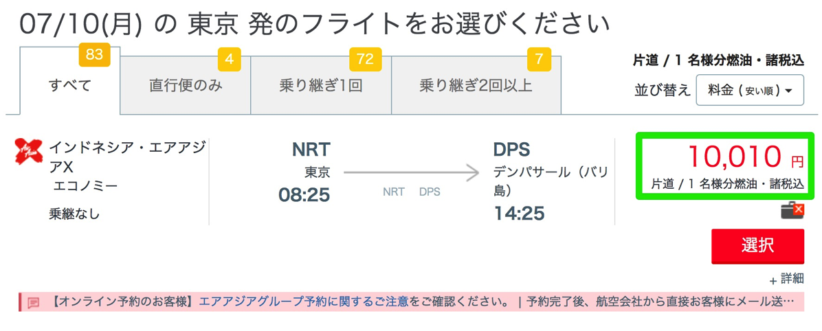Surprice:成田→バリ島が片道10,100円