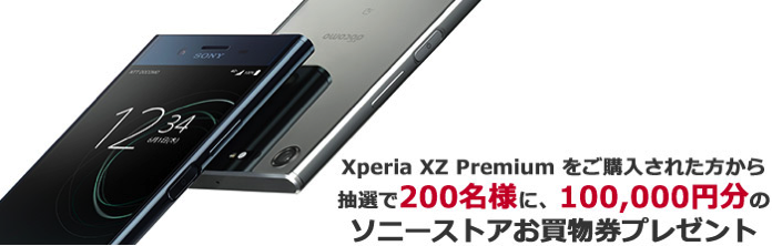 XperiaTM XZ Premium SO-04J 購入キャンペーン