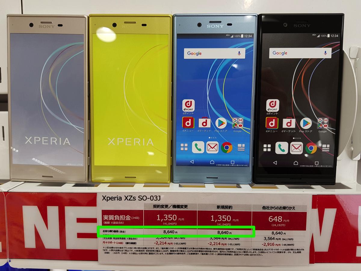 Xperia XZs:頭金8,640円が設定される