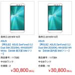 ZenFone 3のメーカー再生品中古が30,800円(税込)で販売中