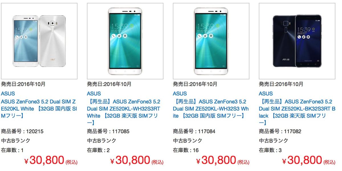 ZenFone 3 ZE520KLの検索結果