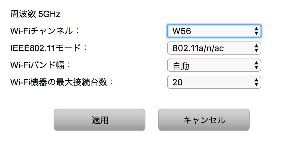 5GHz帯のチャネル設定を「W56」に変更