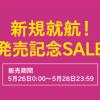 Peach、新規就航する仙台-札幌、札幌-福岡、仙台-台北、札幌-台北なども対象!3日間限定セール開催