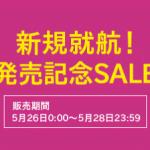 Peach、新規就航する仙台-札幌、札幌-福岡、仙台-台北、札幌-台北も対象!3日間限定セール開催