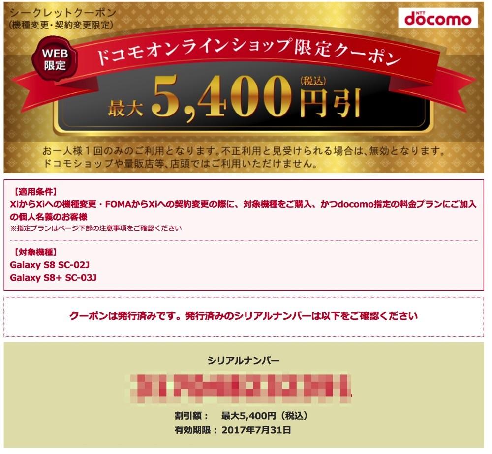 ドコモオンラインショップ限定:Galaxy S8/S8+が5,400円割引