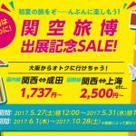 春秋航空日本:関空旅博出展記念セール!成田-関空が片道1,737円、関空発着国際線が2,500円より