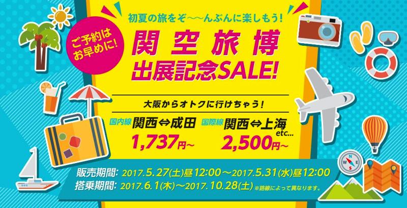春秋航空:関空旅博出店記念セール開催!