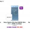 エクスパンシス、SIMフリー版Xperia XZsを週末限定セールで61,900円に値下げ