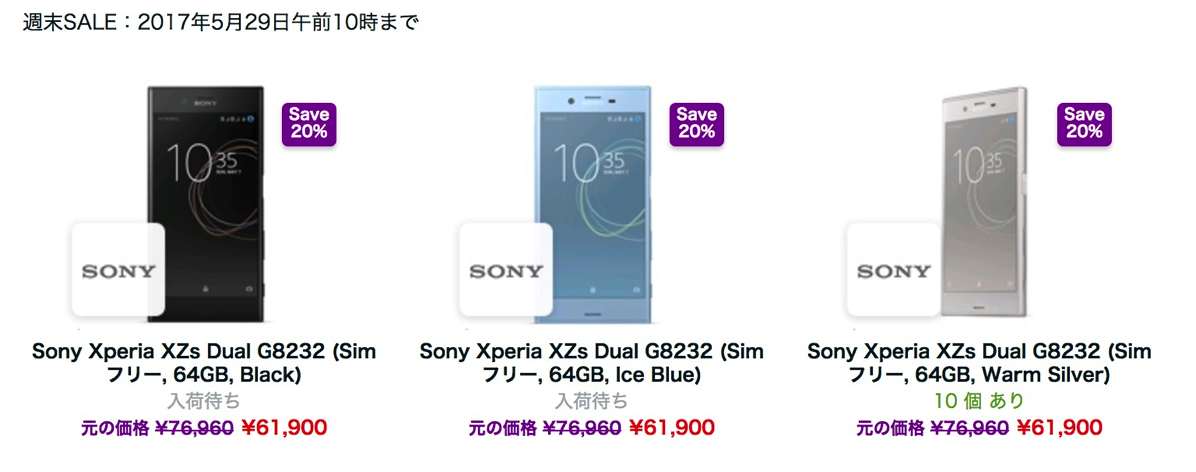 EXPANSYS:Xperia XZsが61,900円
