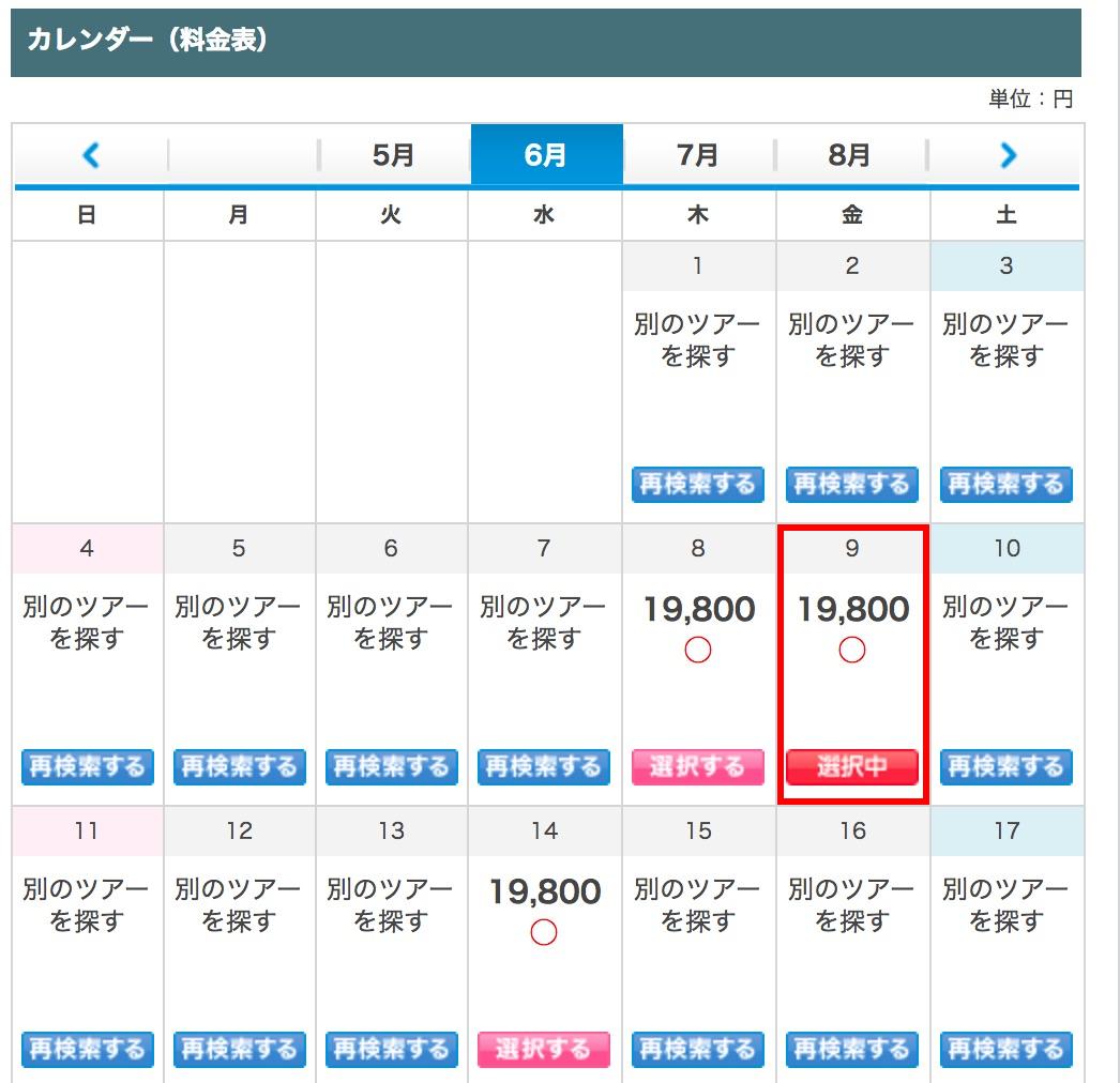 成田発:バンコクツアー19,800円のカレンダー