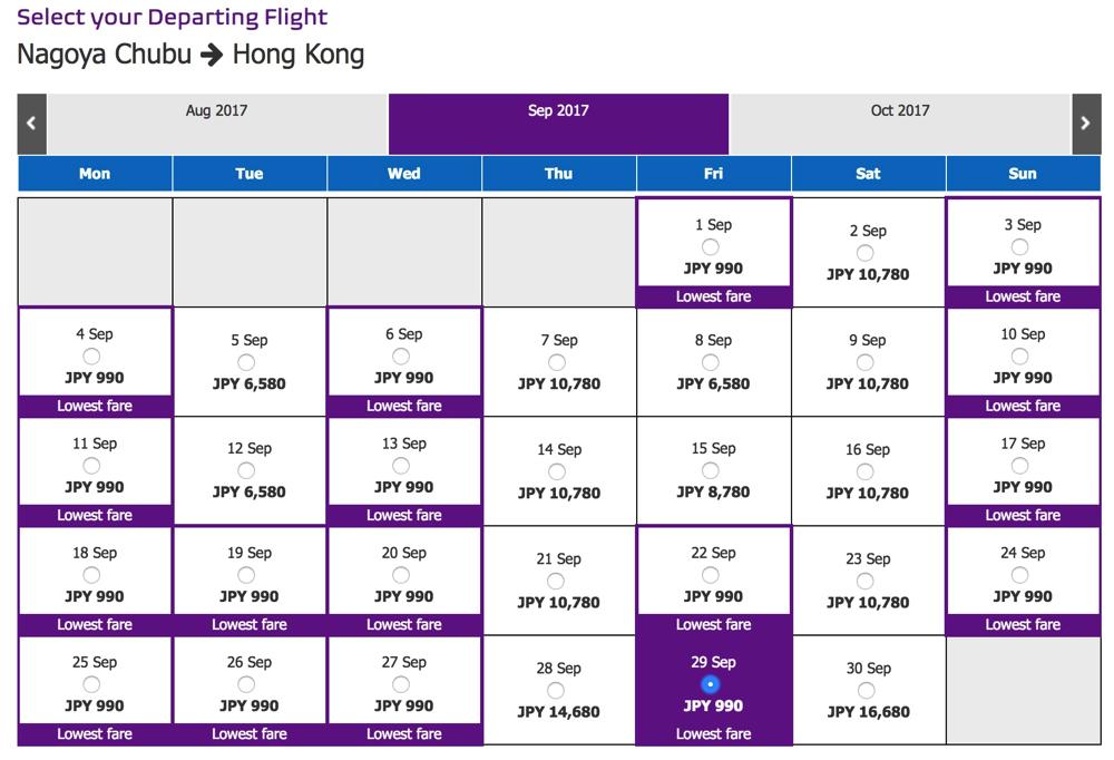 名古屋→香港が片道990円