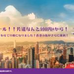 香港エクスプレス、福岡・名古屋から香港が片道990円!増便記念セール開催