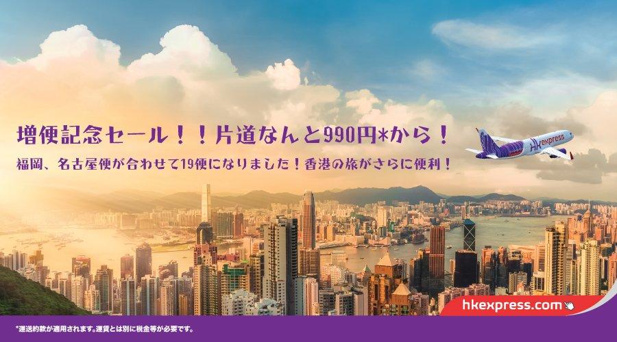 香港エクスプレス:福岡・名古屋-香港が片道990円から!