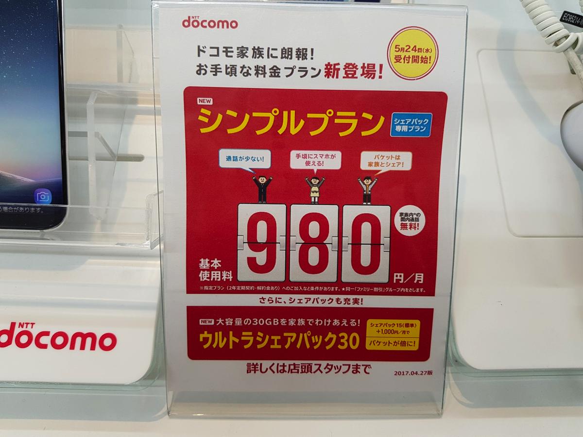 ドコモ:月額980円からの「シンプルプラン」