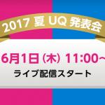 UQ、新商品・新サービス発表会を6月1日(木)11時開催、ライブ配信あり