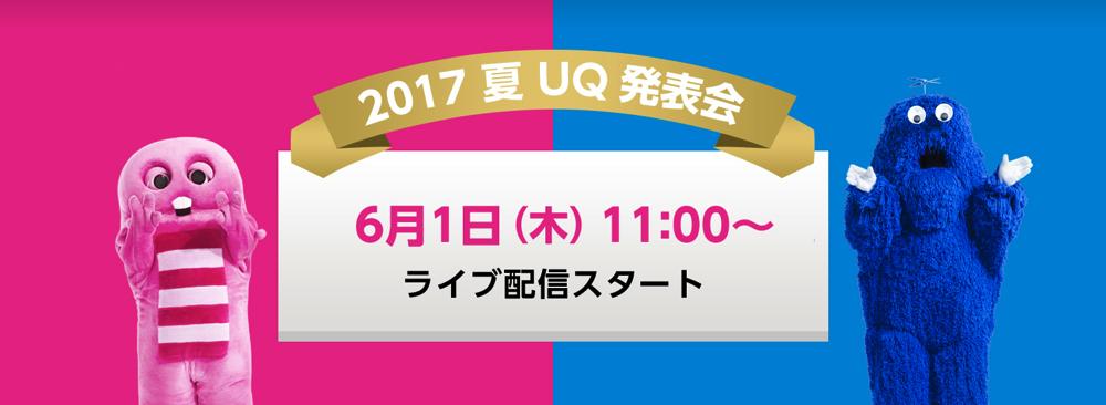 「2017夏UQ発表会」を6月1日開催