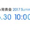 KDDI「au発表会 2017 Summer」開催、5月30日(火)10時開催、ライブ配信あり