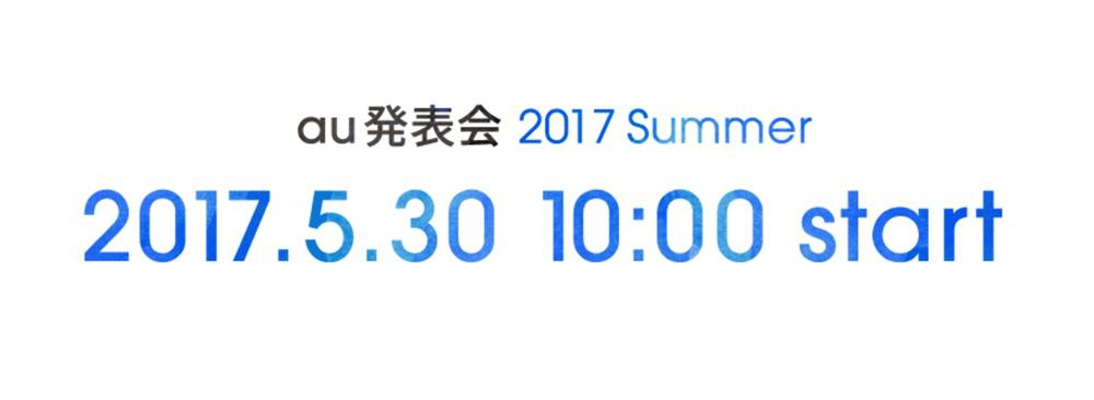 au発表会 2017 Summer