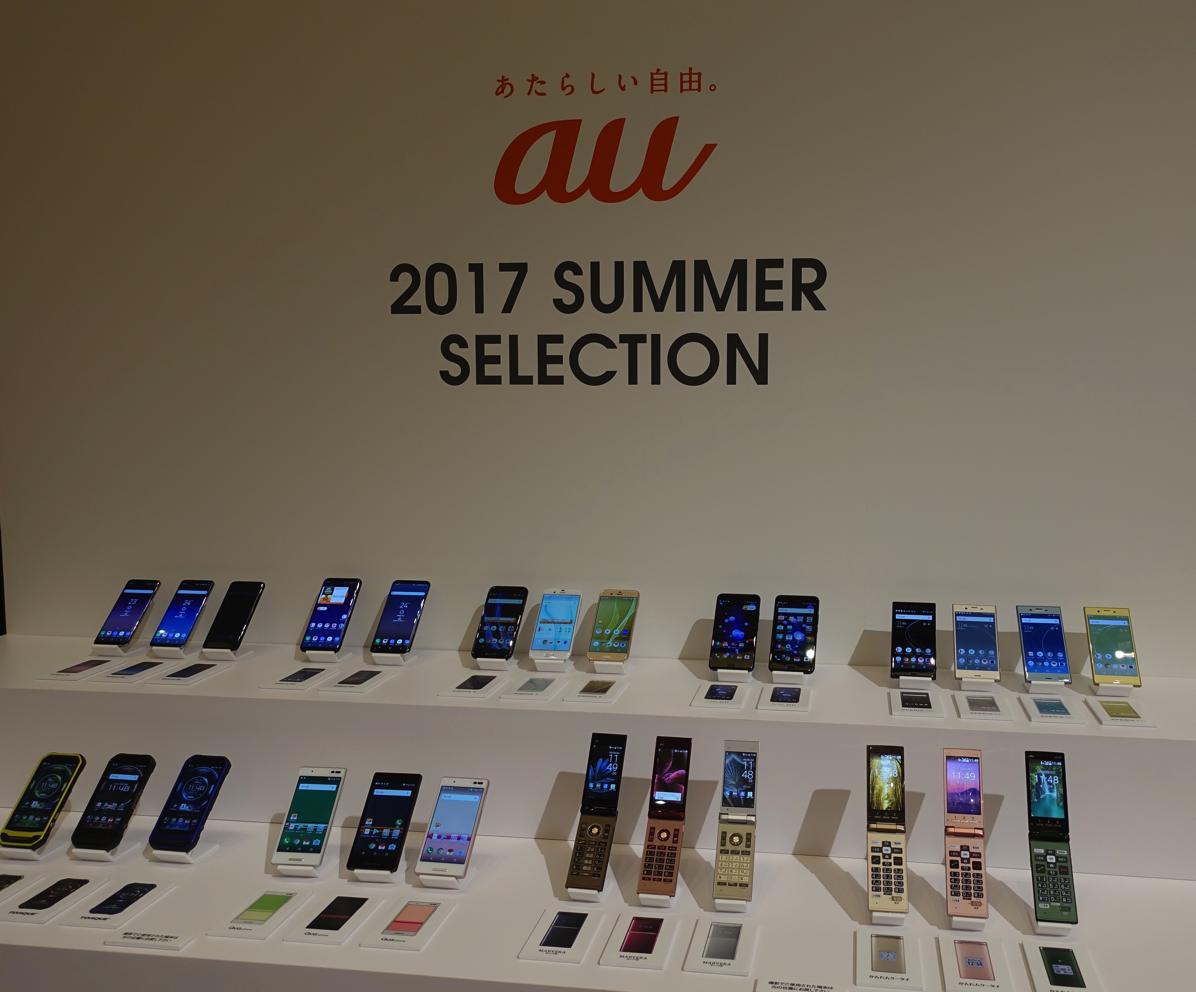 au:2017年夏モデルで下り最大590Mbps  / 上り最大50Mbps対応機種を投入