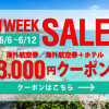 Surprice、海外航空券・海外ツアーが3,000円引きになるクーポン配布!エアアジアBIGセールと併用できるかも