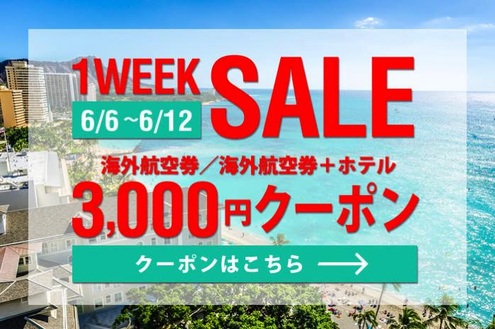 サプライス:海外航空券・海外航空券+ホテルが3,000円引きとなるクーポン配布