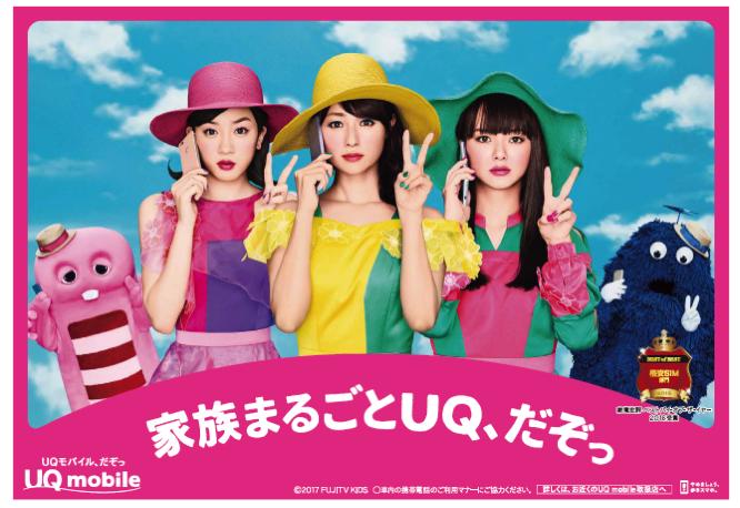 UQ mobile、二回線目以降を500円割引する「家族割り」を提供開始