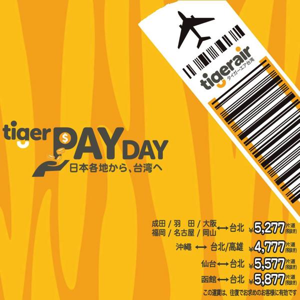 タイガーエア台湾:日本線が片道4,000円台からのセール開催