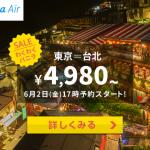 バニラエア、8月末から10月下旬の成田↔台北が片道4,980円のセール!8月末から10月下旬が対象