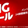 エアアジアBIGセール、大阪-ホノルルが片道15,900円など