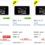 SIMロック解除にも対応、ドコモのクアッドバンドLTEをサポートするモバイルWi-Fiルータ(中古品)が4,980円