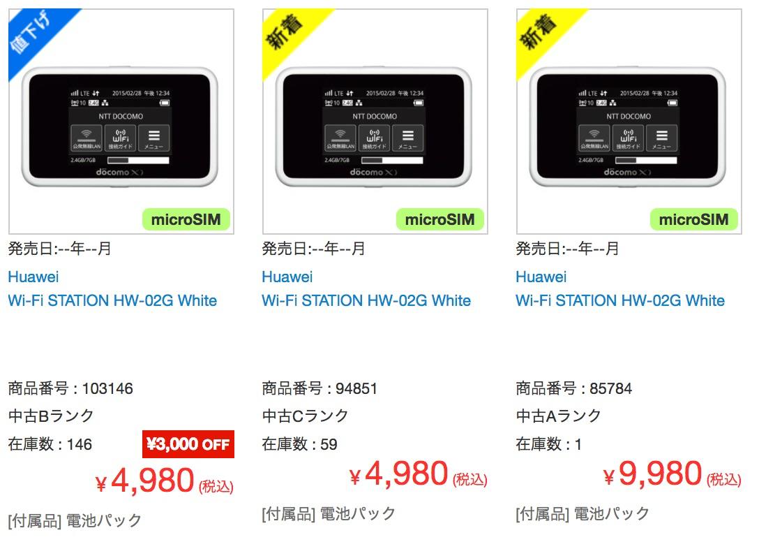 ドコモのモバイルWi-Fiルータ「HW-02G」白ロムが4,980円