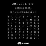 HUAWEIが6月6日に新製品発表、P10・P10 Plus・P10 Lite・Watch 2などを発表か