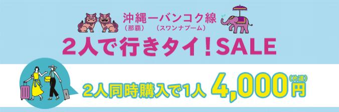 ピーチ:二人同時購入で沖縄-バンコクが片道4,000円のセール!